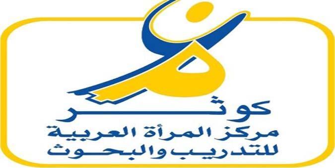 """بمشاركة 35 إعلاميا وإعلامية وممثلي منظمات المجتمع المدني بدول الخليج العربي: مركز """"كوثر"""" يختتم في """"مسقط"""" أشغال دورته التدريبية حول أهداف التنمية المستدامة 2030:"""