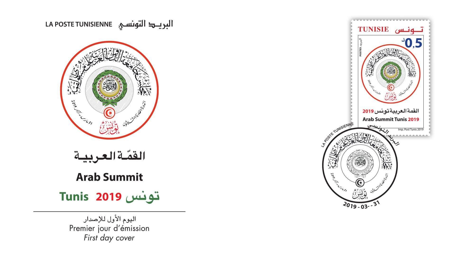 إصدار طابع بريدي بمناسبة  احتضان تونس للقمّة العربية 2019: