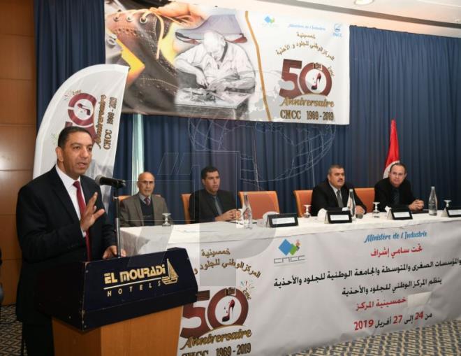 المركز الوطني للجلود و الاحذية يحتفل بخمسينية انبعاثه: