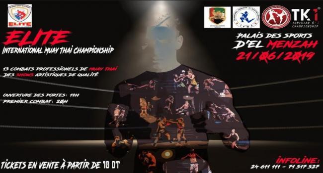 قصر الرياضة بالمنزه: يحتضن النسخة 2 من بطولة النخبة الدولية للملاكمة التايلاندية :