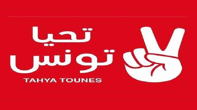 """حركة """"تحيا تونس"""" تنطلق في الاستشارات الجهوية لاختيار مرشحيها للانتخابات التشريعية:"""