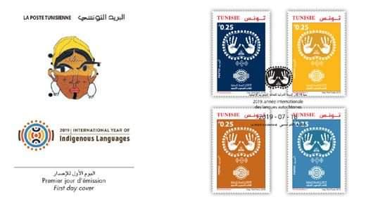 البريد التونسي يصدر سلسلة من أربعة طوابع بريدية حول السنة الدولية للغات الشعوب الأصلية 2019: