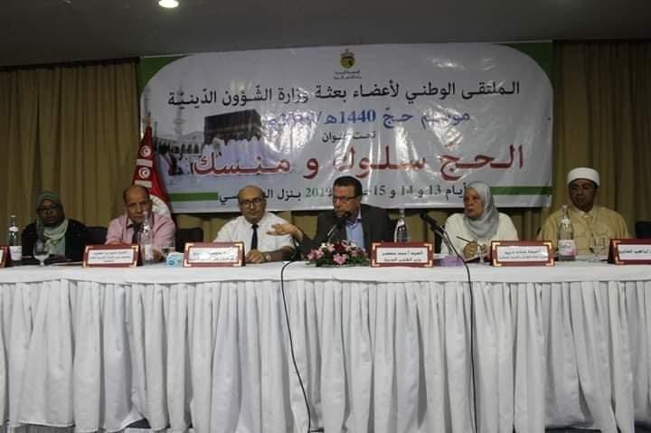 """وزير الشؤون الدينية يفتتح فعاليات الملتقى الوطني بعنوان""""الحج سلوك و منسك"""":"""