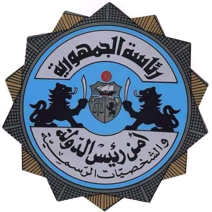 الإدارة العامة لأمن رئيس الدولة و الشخصيات الرسمية توضح النقاط التالية: