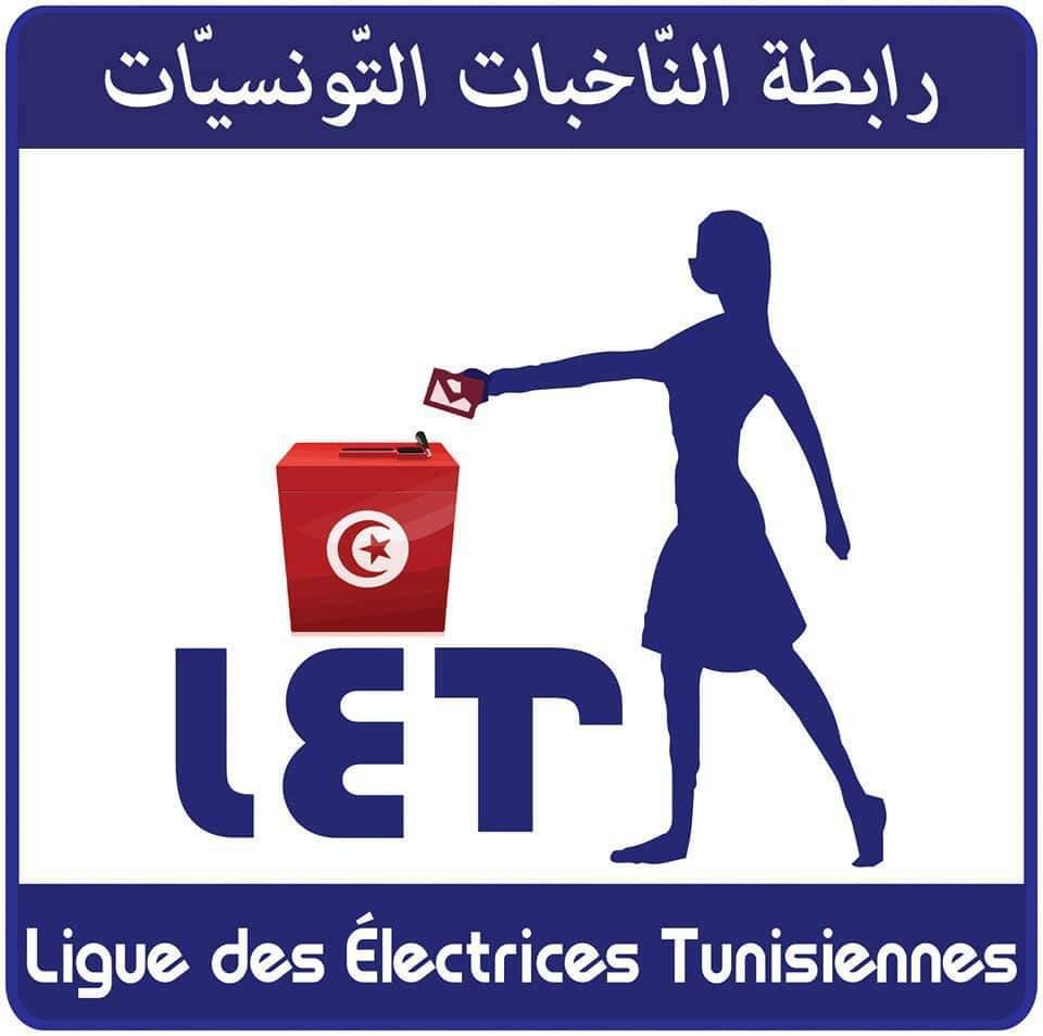 رابطة الناخبات التونسيات ترصد خروقات في حملة الإنتخابات التشريعية أبرزها مضايقات تعرضت لها النساء المترشحات وتواصل إستغلال الأطفال والبلديات للدعاية: