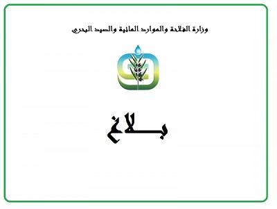 وزارة الفلاحة و الموارد المائية و الصيد البحري تصدر بلاغا: