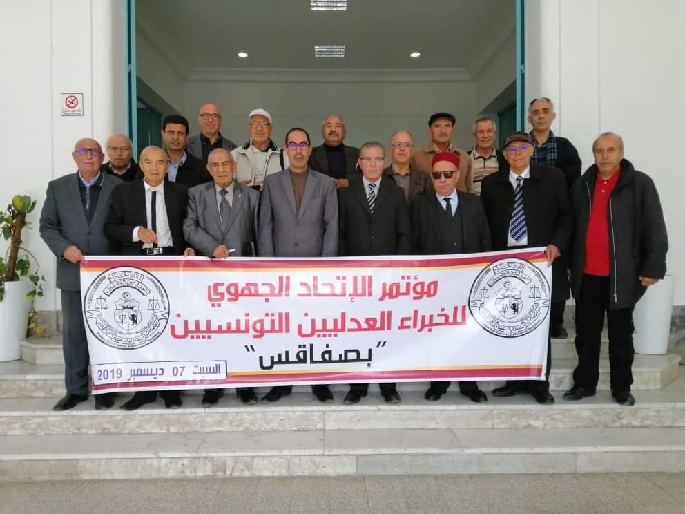 صفاقـس: انعقاد مؤتر الأتحاد الجهوي للخبراء العدليين التونسيين: