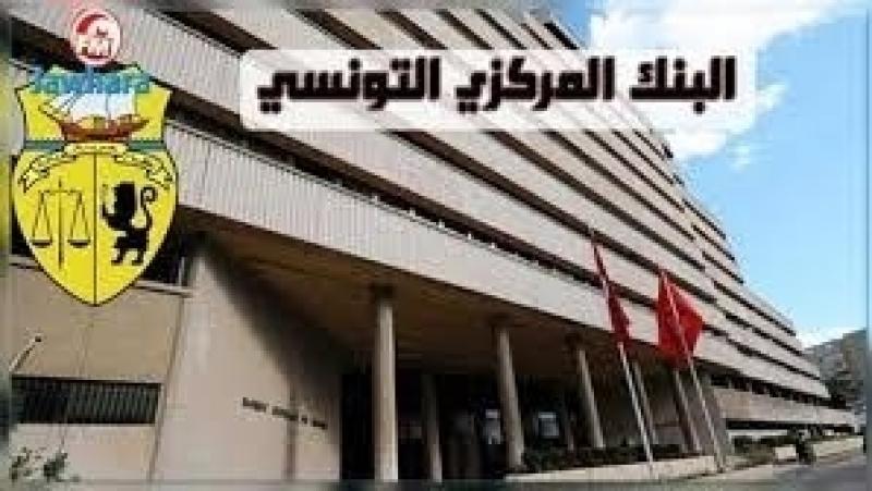 البنك المركزي التونسي يعتزم سحب الورقة النقدية من فئة 50 دينارا من التداول: