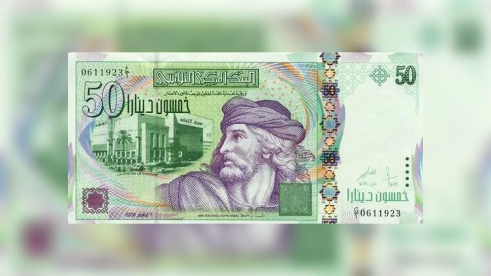 البنك المركزي: 45 مليون ورقة من فئة 50 دينارا متداولة بقيمة تفوق ألفي مليون دينار: