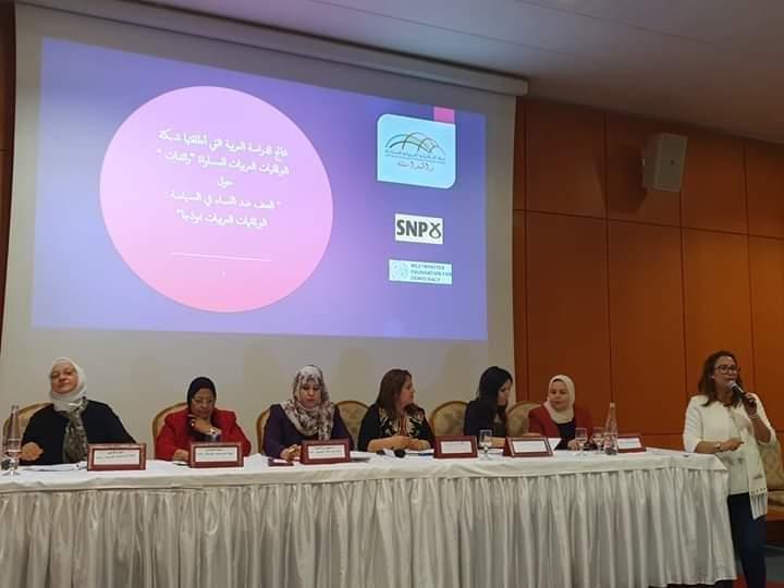 شبكة البرلمانيات العربيات للمساواة تكشف خلال دراسة أجرتها:80 في المائة من النساء البرلمانيات العربيات تعرضن إلى شكل أو أكثر من أشكال العنف