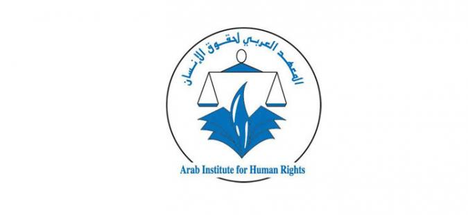 المعهد العربي لحقوق الإنسان ينظم ندوة حول دعم الحركات الإجتماعية والحوكمة المحلية: