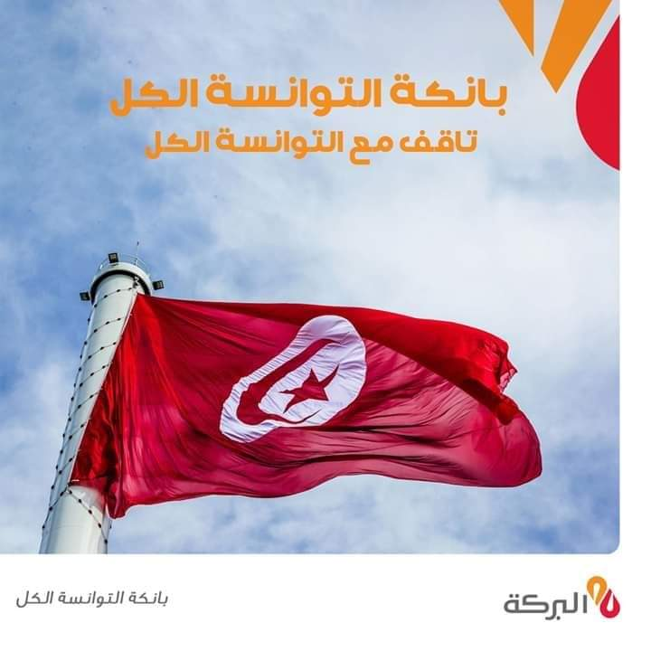 Dispositif de soutien d'Al Baraka Bank