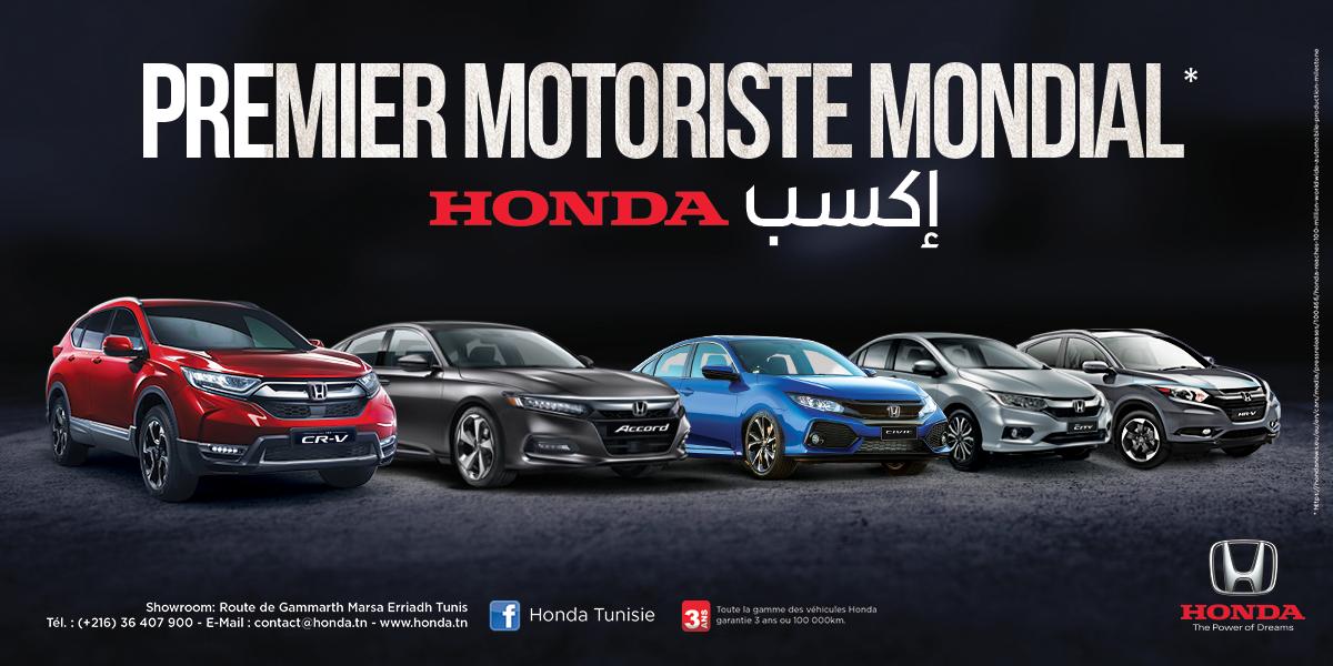 """""""هوندا"""" تونس تعلن عن مراجعة أسعار سياراتها وتخفيضها لمواجهة الأزمة الناتجة عن تداعيات كوفيد – 19:"""