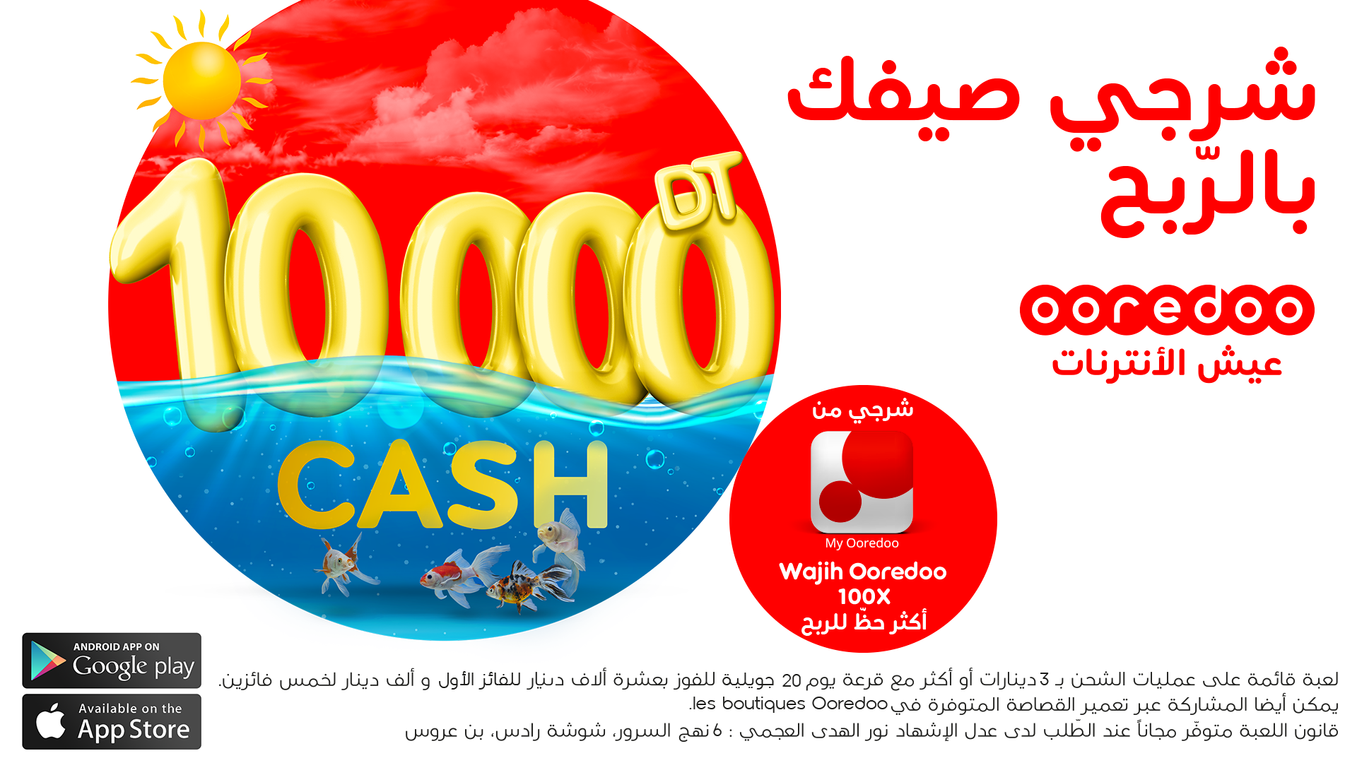 شرجي واربح مع Ooredoo تعود بجوائز تصل الى 10.000 دينار:
