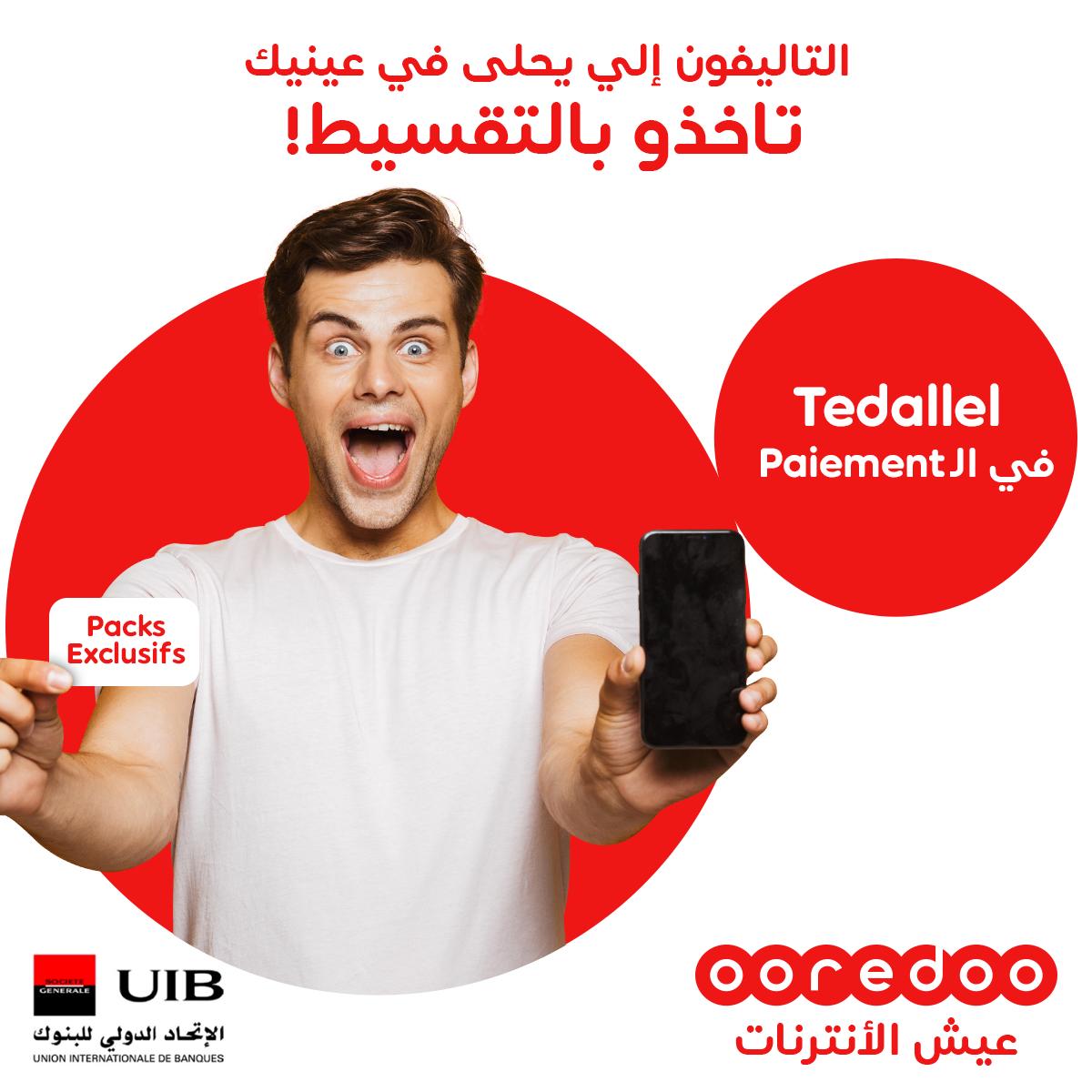 Ooredoo تمكن حرفائها من شراء هواتفهم الذكية  بالتقسيط عبر الانترنت بالا شتراك مع الاتحاد الدولي للبنوك UIB :