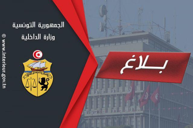 وزارة الداخلية تصدر بلاغا بشأن العملية الإرهابية في مفترق أكودة القنطاوي سوسة: