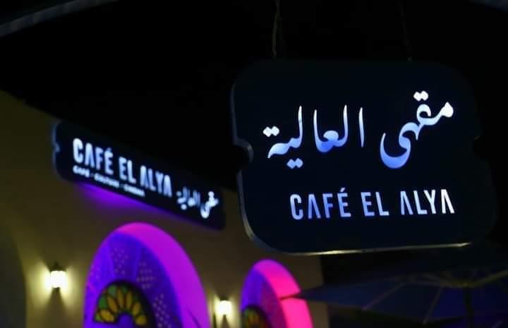 """اليوم الأحد إفتتاح """"المقهى الثقافي العالية""""بالمرسى:"""