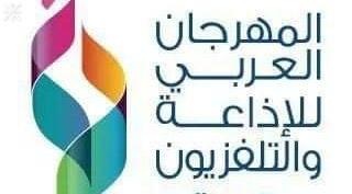 نانسي عجرم وناصيف زيتون نجما المهرجان العربي للإذاعة والتلفزيون (19-22) أكتوبر 2021: